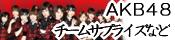 AKB48���å�-�����ॵ�ץ饤��������Ź�ʤ�ǤϤ���·���� ¨��ȯ���ġ�
