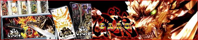 CR牙狼グッズ(GARO)-ガロ- パチンコ・パチスロキャラクターグッズ通販・ショップのPエンタメストア