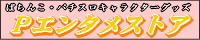 パチンコ・パチスロキャラクターグッズのPエンタメストア バナー200×40