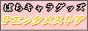 パチンコ・パチスロキャラクターグッズのPエンタメストア バナー88×31