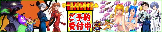 パチンコ・パチスロキャラクターグッズ 先行予約(新商品)一覧 Pエンタメストア